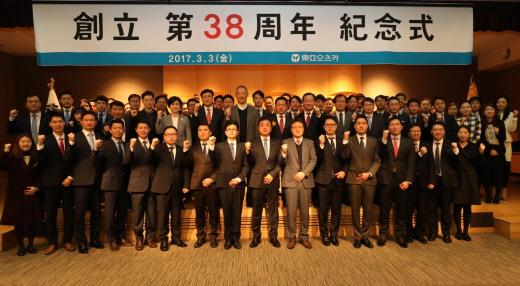 3일 서울 용신동 본사서 열린 제38회 창립기념식에 참석한 동아오츠카 임직원 들이 파이팅 세리머니를 하고 있다. /사진=동아오츠카