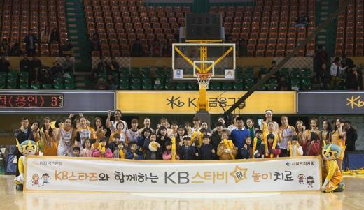 KB국민은행은 지난 3일 청주에 있는 하자지역아동센터에서 사단법인 열린의사회와'KB스타비(飛) 놀이치료'를 진행하고 센터 아동들과 함께 KB스타즈 여자농구단 홈 경기를 관람했다고 밝혔다./사진=KB국민은행