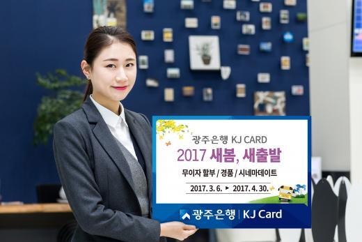 광주은행 KJ카드, 무이자할부 등 '새봄 새출발' 이벤트