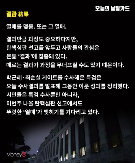 특검 수사결과 발표.