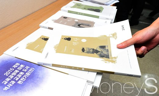 국정 역사교과서. /사진=임한별 기자