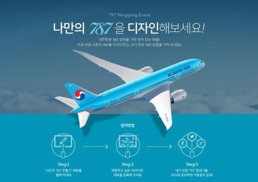 '나만의 787 디자인' 이벤트 이미지 /사진=대한항공 제공