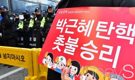 JTBC 특집토론. 박근혜 대통령 파. 면박근혜 대통령 탄핵심판 선고 당일인 오늘(10일)  헌법재판소 인근 안국역에 촛불시민단체 회원들이 피켓을 들고있다. /사진=임한별 기자