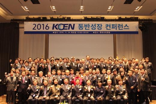 동반성장 발전을 위해 남동발전이 지난해 11월 개최한 동반성장 컨퍼런스. /사진제공=한국남동발전