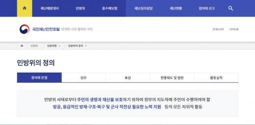 민방위훈련 조회. /사진=국가재난정보센터 민방위 홈페이지 캡처