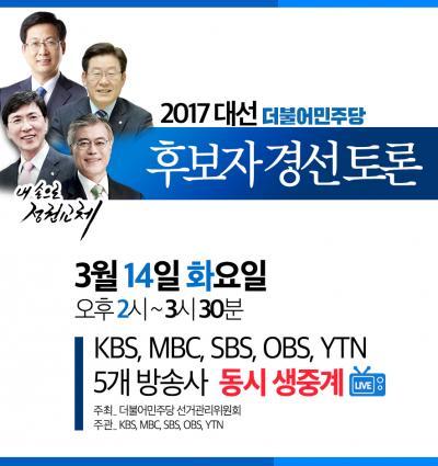 민주당 3차 경선 토론회. 민주당 대선후보 토론회. /사진=더불어민주당 제공