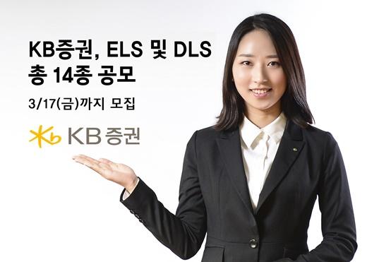 KB증권, ELS 및 DLS 총 14종 공모