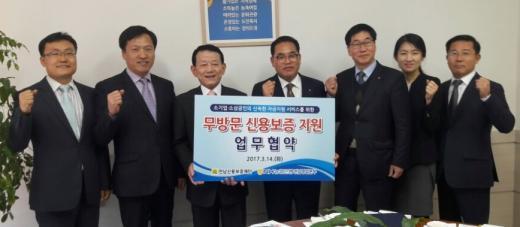 전남농협-신보, '무방문 신용보증 지원' 업무 협약