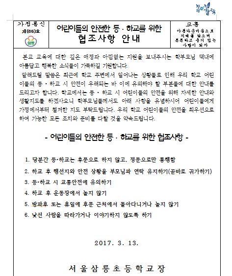 삼릉초등학교. 삼릉초등학교 가정통신문. /자료=삼릉초등학교 홈페이지