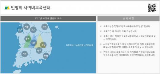 민방위훈련 조회, 민방위 사이버교육. /사진=민방위 사이버교육 홈페이지 캡처