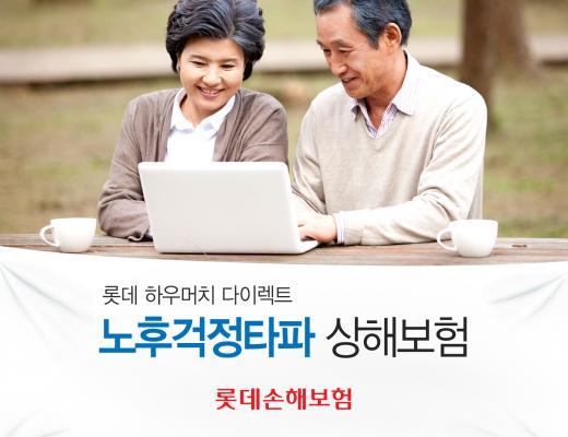 롯데손보, 치매·중환자실입원비 보장 '노후걱정타파 상해보험' 출시