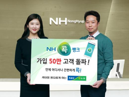 농협광주·전남지역본부, 'NH 콕뱅크' 가입 2만7000명 돌파