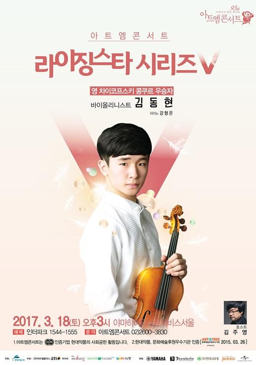 현대약품, 오는 18일 '아트엠콘서트 라이징스타 시리즈 V' 개최
