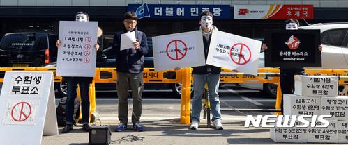 수험생유권자연대. 전국수험생유권자연대가 오늘(16일) 서울 영등포구 더불어민주당 중앙당사 앞에서 기자회견을 하고 있다. /사진=뉴시스