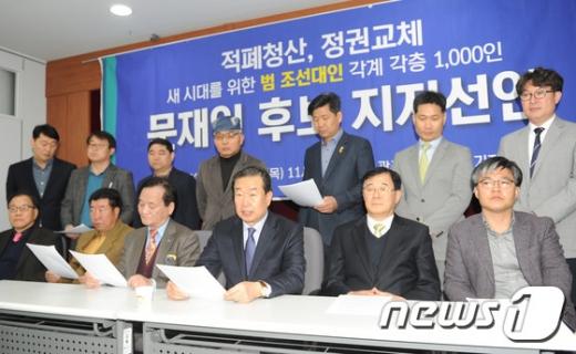 '범조선대인' 1017명, 민주당 대선 후보 문재인 전 대표 지지