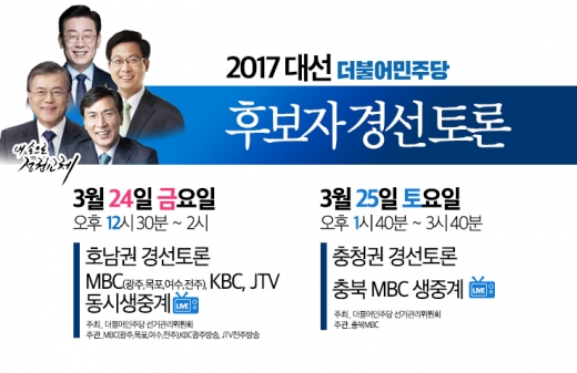 민주당 토론회. 민주당 경선 토론회. /사진=더불어민주당 제공
