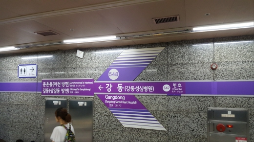 지하철 5호선 강동역. /사진=서울시