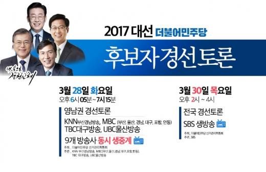 민주당 경선. 민주당 경선 토론회. /사진=더불어민주당 제공