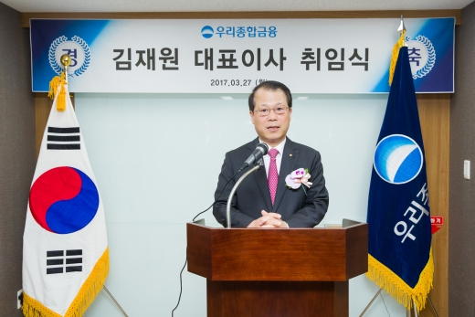 우리종합금융 신임대표 김재원 부행장 선임