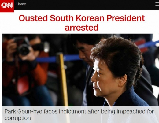 박근혜 구속 외신 보도. /사진=CNN 캡처