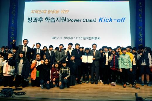 한국전력, 다음달부터 광주·전남 중학생 '방과후 학습지원' 시작