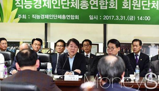 [머니S포토] 대권잠룡 안철수, 직능경제인단체 만나 고충 듣다
