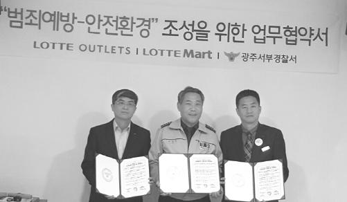 롯데아울렛 월드컵점-광주서부경찰서, 범죄예방 업무협약