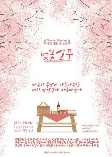 LG화학 여수공장, 청년문화 거리축제 '벚꽃소풍' 후원