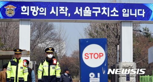 서울구치소장. 경기 의왕시 서울구치소 정문. /자료사진=뉴시스