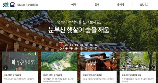 국립자연휴양림. 주말추첨제. /자료=국립자연휴양림 홈페이지 캡처