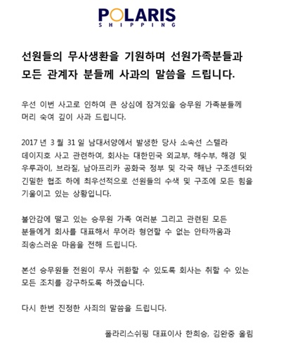 스텔라 데이지호 선사 폴라리스쉬핑, 홈페이지에 뒤늦게 사과문