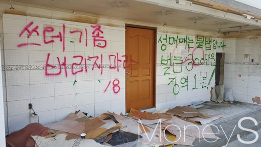 각종 낙서로 도배된 청량리588 옛 집창촌. /사진=김창성 기자