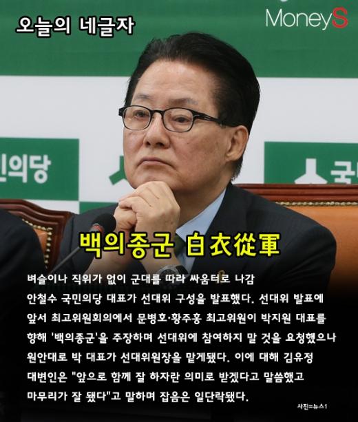 안철수 선대위. 백의종군. 박지원. 문병호
