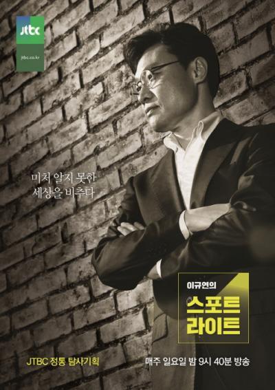 이규연의 스포트라인트. 박정희 비자금. /자료=JTBC 제공