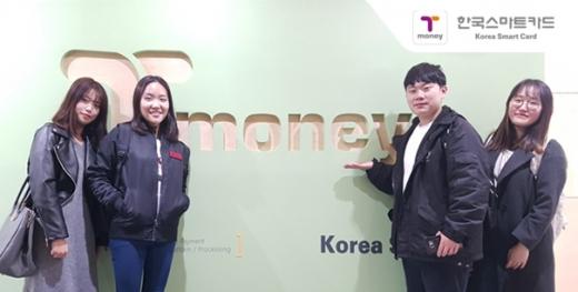 한국스마트카드 공식 마케팅 대학생 서포터스 '티모터 9기' 학생들. /사진=한국스마트카드