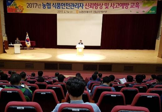광주·전남농협, 식품안전관리자 사고예방 교육