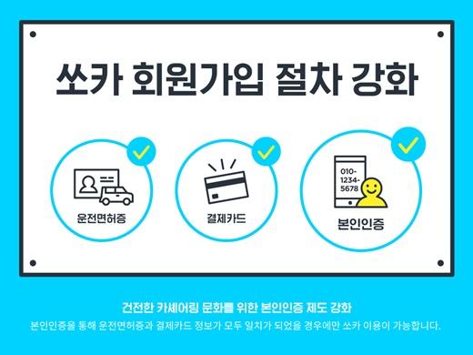 쏘카, 카셰어링 안정성 강화… '휴대전화 본인인증' 도입
