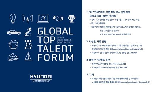 현대차그룹, '미국서 글로벌 톱 탤런트 포럼'개최… 해외인재 확보나서
