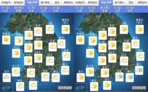 오늘 날씨. 주말 날씨. /자료=기상청