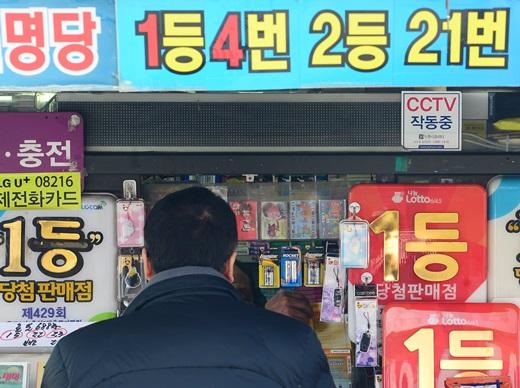 서울의 한 복권 판매점. /사진=뉴시스