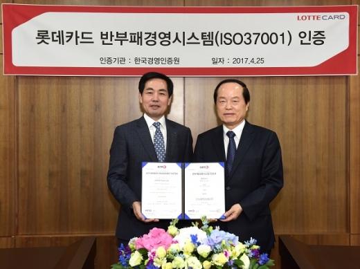 지난 25일 서울 소월로 롯데카드 본사에서 김창권 롯데카드 대표이사(왼쪽)가 박기호 한국경영인증원 대표이사에게 반부패경영시스템 국제표준 ISO 37001 인증서를 받고 있다. /사진=롯데카드