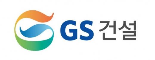 GS건설 1분기 영업이익 720억원… 전년동기대비 148.3%↑
