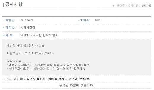 한국세무사회자격시험. /자료=홈페이지 캡처