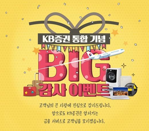 KB증권, 통합기념 'Big 감사 이벤트' 실시