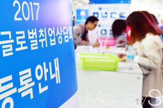 [머니S포토] 글로벌취업상담회 개최, '대한민국 숨은 인재를 찾아라'