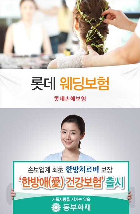 (위에서 아래로)롯데 웨딩보험, 동부화재 한방애(愛)건강보험.