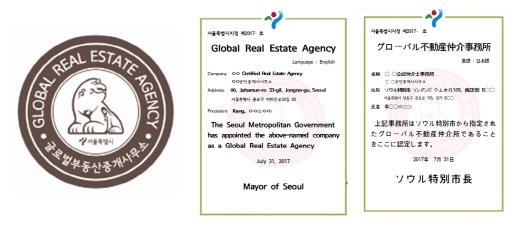 서울시가 글로벌 부동산중개사무소를 203개에서 230개로 확대 운영한다. /사진=서울시