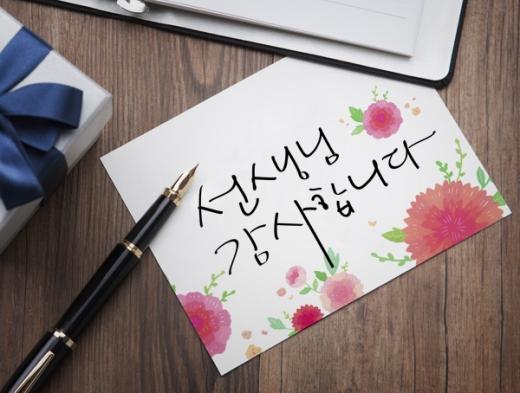 스승의 날 문구. /자료사진=이미지투데이