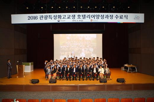 2016년 호텔리어양성과정 수료식. /사진제공=한국관광공사