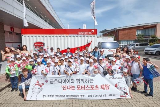 금호타이어, 광주 살레시오초 '모터스포츠 체험 ' 행사 진행